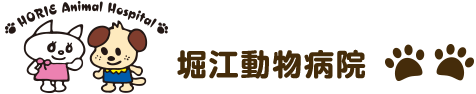 堀江動物病院オフィシャルサイト|古河市で犬と猫の診療